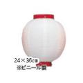 新K 9号丸型提灯 白・赤枠24×35cmビニール ★おすすめ商品【ちょうちん】