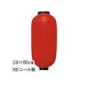 新K 9号長型提灯 赤・黒枠24×60cmビニール ★おすすめ商品【ちょうちん】