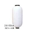 新K 9号長型提灯 白・黒枠24×60cmビニール ★おすすめ商品【ちょうちん】