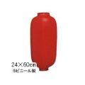 新K 9号長型提灯 赤・赤枠24×60cmビニール ★おすすめ商品【ちょうちん】