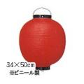 Tb213-6 13号丸型提灯 赤・黒枠34×50cm ビニール (Tb95) 【ちょうちん】