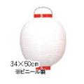 Tb213-9 13号丸型提灯 白・赤枠34×50cm ビニール (Tb98) 【ちょうちん】