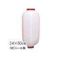 新K 9号長型提灯 白・赤枠24×60cmビニール ★おすすめ商品【ちょうちん】