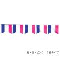 73-125 ペナント旗(20枚付)※色2種類ございます