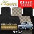 SU0048【スズキ】アルトラパン 専用フロアマット [年式:H14.01-20.11] [型式:HE21S] AT車 コラムシフト ドリンクホルダー有(ベーシックシリーズ)