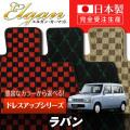 SU0048【スズキ】アルトラパン 専用フロアマット [年式:H14.01-20.11] [型式:HE21S] AT車 コラムシフト  ドリンクホルダー有(ドレスアップシリーズ)