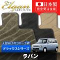 SU0048【スズキ】アルトラパン 専用フロアマット [年式:H14.01-20.11] [型式:HE21S] AT車 コラムシフト ドリンクホルダー有(デラックスシリーズ)