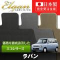 SU0049【スズキ】アルトラパン 専用フロアマット [年式:H14.01-20.11] [型式:HE21S] AT車 コラムシフト ドリンクホルダー無し(エコシリーズ)
