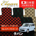 SU0052【スズキ】アルトラパン 専用フロアマット [年式:H20.11-27.06] [型式:HE22S] (ドレスアップシリーズ)