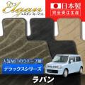 SU0052【スズキ】アルトラパン 専用フロアマット [年式:H20.11-27.06] [型式:HE22S] (デラックスシリーズ)