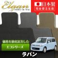 SU0052【スズキ】アルトラパン 専用フロアマット [年式:H20.11-27.06] [型式:HE22S] (エコシリーズ)