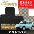 SU0091【スズキ】アルトラパン 専用フロアマット [年式:H27.06-] [型式:HE33S] 2WD (ベーシックシリーズ)