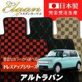 SU0091【スズキ】アルトラパン 専用フロアマット [年式:H27.06-] [型式:HE33S] 2WD (ドレスアップシリーズ)