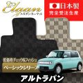 SU0092【スズキ】アルトラパン 専用フロアマット [年式:H27.06-] [型式:HE33S] 4WD (ベーシックシリーズ)
