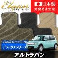 SU0092【スズキ】アルトラパン 専用フロアマット [年式:H27.06-] [型式:HE33S] 4WD (デラックスシリーズ)