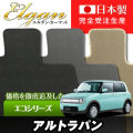 SU0092【スズキ】アルトラパン 専用フロアマット [年式:H27.06-] [型式:HE33S] 4WD (エコシリーズ)
