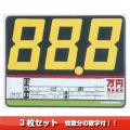 【3枚セット】AS-10 プライスボードセット(スチール製)
