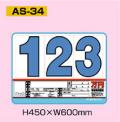 AS-34 プライスボードセット(スチール製)