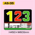 AS-35 プライスボードセット(スチール製)