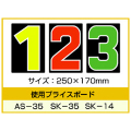 AS-35・SK-35・SK-14用数字 バラ