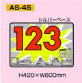 AS-45 プライスボードセット(スチール製)