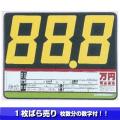【1枚ばら売り】AS-10 プライスボード(スチール製)