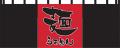 bo-02 のれん/麺 65cm×175cm