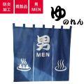 お風呂のれん 「男MEN」天竺木綿製 H100cm×W105cm 国際規格温泉マーク入り 防炎加工済み(ゆのれん/湯のれん)