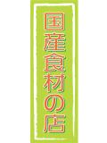 特価品のぼりポール付/国産食材の店(5枚〜) のぼり60×180cm