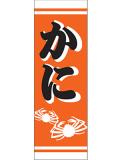 特価品のぼりポール付/かに(5枚~) のぼり60×180cm