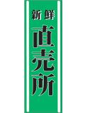 特価品のぼりポール付/直売所(5枚〜) のぼり60×180cm