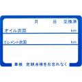 ぼたんやオリジナルオイル交換シール(青/赤)/500枚入り