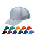 【5個以上~】AM-M アメリカン CAP モノトーンタイプ 全12種 | フリー(調整式) メッシュキャップ 帽子 名入れ可能