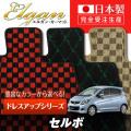 SU0043【スズキ】セルボ 専用フロアマット [年式:H18.11-21.12] [型式:HG21S] フットレスト無 (ドレスアップシリーズ)