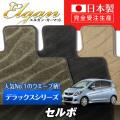 SU0043【スズキ】セルボ 専用フロアマット [年式:H18.11-21.12] [型式:HG21S] フットレスト無 (デラックスシリーズ)