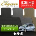 SU0043【スズキ】セルボ 専用フロアマット [年式:H18.11-21.12] [型式:HG21S] フットレスト無 (エコシリーズ)