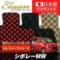 SU0028【スズキ】シボレーMW 専用フロアマット [年式:H19.06-22.12] [型式:ME34S] (ドレスアップシリーズ)