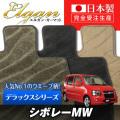 SU0028【スズキ】シボレーMW 専用フロアマット [年式:H19.06-22.12] [型式:ME34S] (デラックスシリーズ)