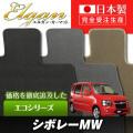 SU0028【スズキ】シボレーMW 専用フロアマット [年式:H19.06-22.12] [型式:ME34S] エコシリーズ)