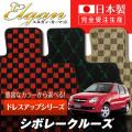 SU0030【スズキ】シボレークルーズ 専用フロアマット [年式:H13.11-20.07] [型式:HR51・52・81S] フットレスト無し (ドレスアップシリーズ)