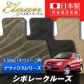 SU0030【スズキ】シボレークルーズ 専用フロアマット [年式:H13.11-20.07] [型式:HR51・52・81S] フットレスト無し (デラックスシリーズ)