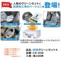 抗菌クリーンセット4 | マット ハンドル シート シフト 各100枚入り