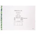 D-26-S 車輌売買注文書/2冊セット(1冊3枚×30組)【メール便可】