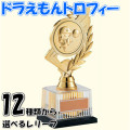 DRZ-2001 ドラえもんプライズ 表彰トロフィー 選べるレリーフ12種類