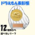 DRZ-2002 ドラえもんプライズ 表彰楯 選べるレリーフ12種類 | 表彰グッズ