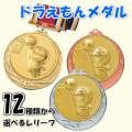 DRZ-2005 ドラえもんプライズ 表彰メダル 選べるレリーフ12種類 金・銀・銅 | 表彰グッズ