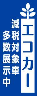 K-eco 大のぼり エコカー免税対象車多数展示中 W700mm×H1800mm/自動車販売店向のぼり【メール便可】