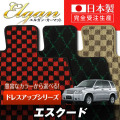 SU0014【スズキ】エスクード 専用フロアマット [年式:H09.11-17.05] [型式:TD#2W] 4WD 5ドア (ドレスアップシリーズ)
