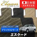 SU0014【スズキ】エスクード 専用フロアマット [年式:H09.11-17.05] [型式:TD#2W] 4WD 5ドア (デラックスシリーズ)
