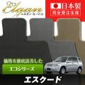 SU0014【スズキ】エスクード 専用フロアマット [年式:H09.11-17.05] [型式:TD#2W] 4WD 5ドア (エコシリーズ)